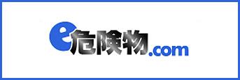 e危険物.com