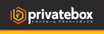 プライベートBOX