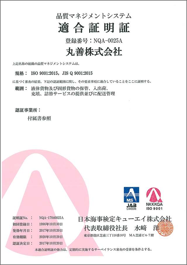 ISO9001適合証明書