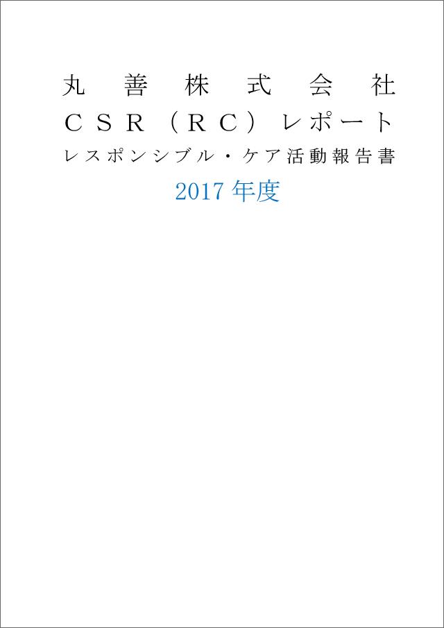 CSRレポート2017
